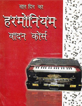 Saat Din ka Harmonium Vaadan Course (in Hindi)