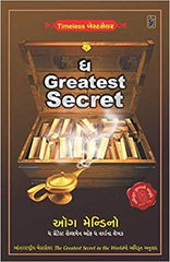 The Greatest Secret- Self Development in Gujarati