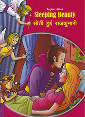 Sleeping Beauty (English & Hindi)