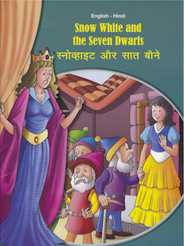Snow White and the Seven Dwarfs (English & Hindi)