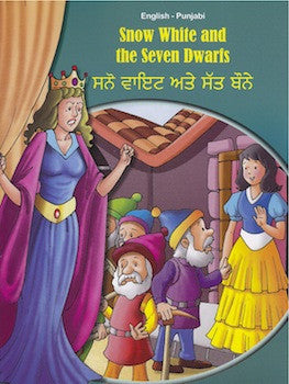 Snow White and the Seven Dwarfs (English & Punjabi)
