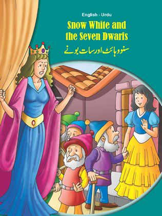 Snow White and the Seven Dwarfs (English & Urdu)