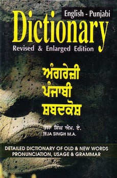 English-Punjabi Dictionary