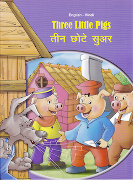 Three Little Pigs (English & Hindi)