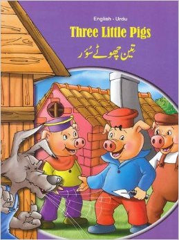 Three Little Pigs (English & Urdu)