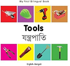 My First Bilingual Book- Tools (English-Bengali) Board Book