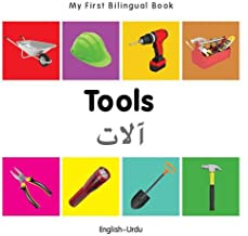 My First Bilingual Book-Tools(English-Urdu) Board Book