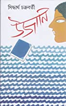 Ujani-Novel (In Bengali)