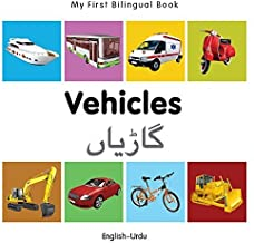 My First Bilingual Book– Vehicles (English–Urdu) Board book