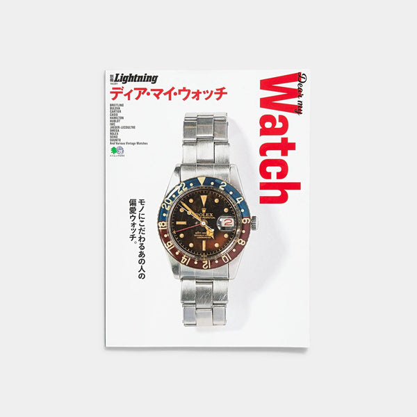 Lightning Vol. 201 - Dear My Watch