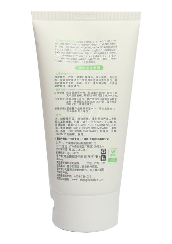 Wowo Nutritional Hair Mask