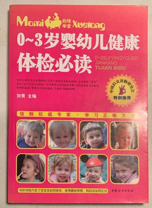 bookworms_03-year-old Infant Health Check-up Must Read_Liu Qing