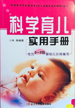bookworms_Practical Handbook of Science and Parenting(Chinese Edition)_CHEN GUO MEI LIU JIAN LING WANG DONG MEI XIE