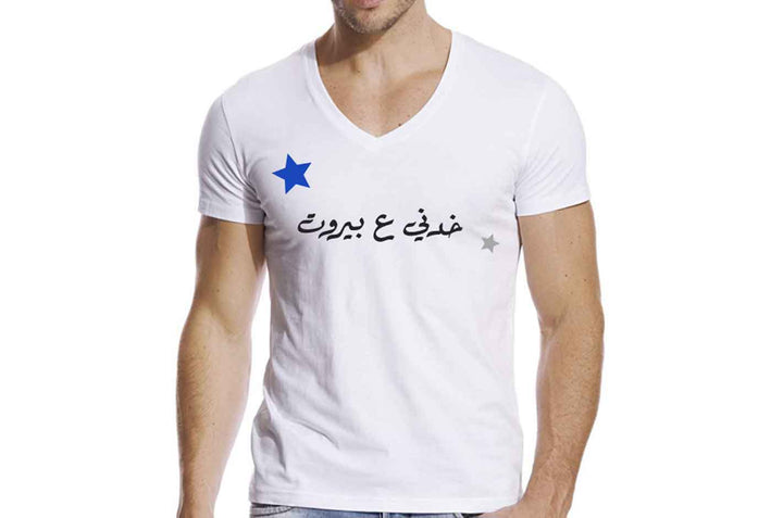 Khedni 3a Beirut T-shirt Men (White)