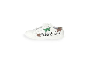 Khedni 3a Beirut Sneakers (W/Green)