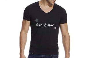 Khedni 3a Beirut T-shirt Men (Black)
