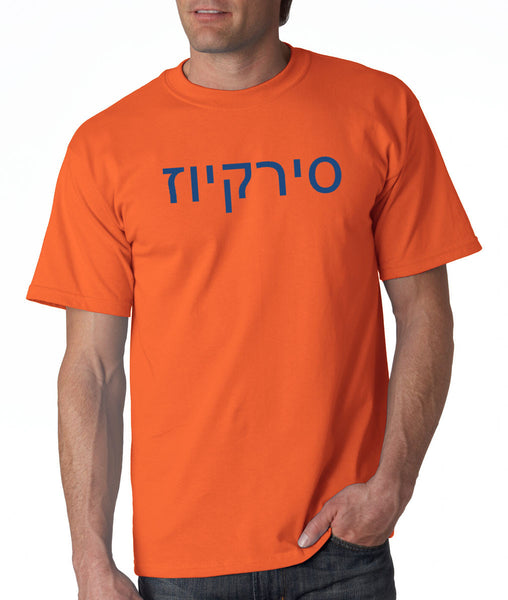 Syracuse Hebrew