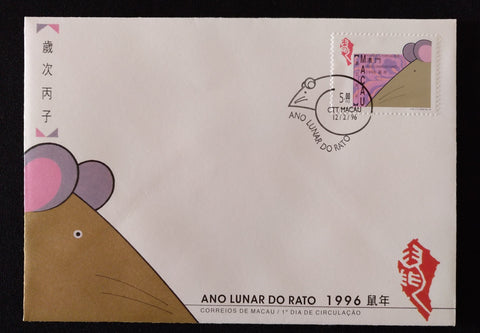"Macau FDC with 1 old stamp - ""Ano Lunar do Rato"" - Lunar year of the Rat - Macau - 1995  Envelope do 1. dia de circulação dos CTT de Macau - afinsa - FDC 12/2/96"