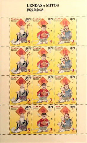 "Macau minisheet with 16 old stamps - ""Lendas e Mitos I. Deuses da Longevidade, Prosperidade e Felicidade"" - Legends and Myths I. Gods of Longevity, Prosperity and Happiness - Macau - 1994"