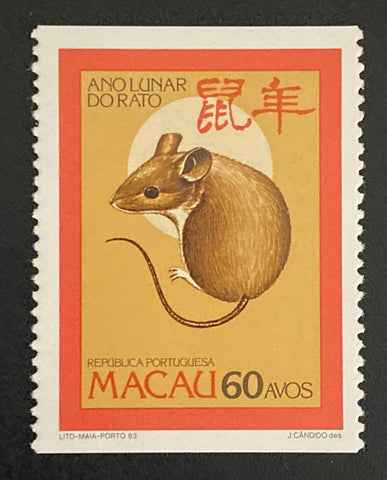 """Ano Lunar do Rato"" - Lunar year of the Rat - 60 avos MNH old stamp - Macau - 1984  Afinsa Portugal former colonies catalogue: 487"