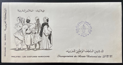 """Philatec - Les costumes Marocains - Inauguration du Musée National des PTT à Rabat"" - Philatec - Moroccan costumes - Inauguration of the Postal Museum in Rabat - Morocco - 1970  Year: 1970"