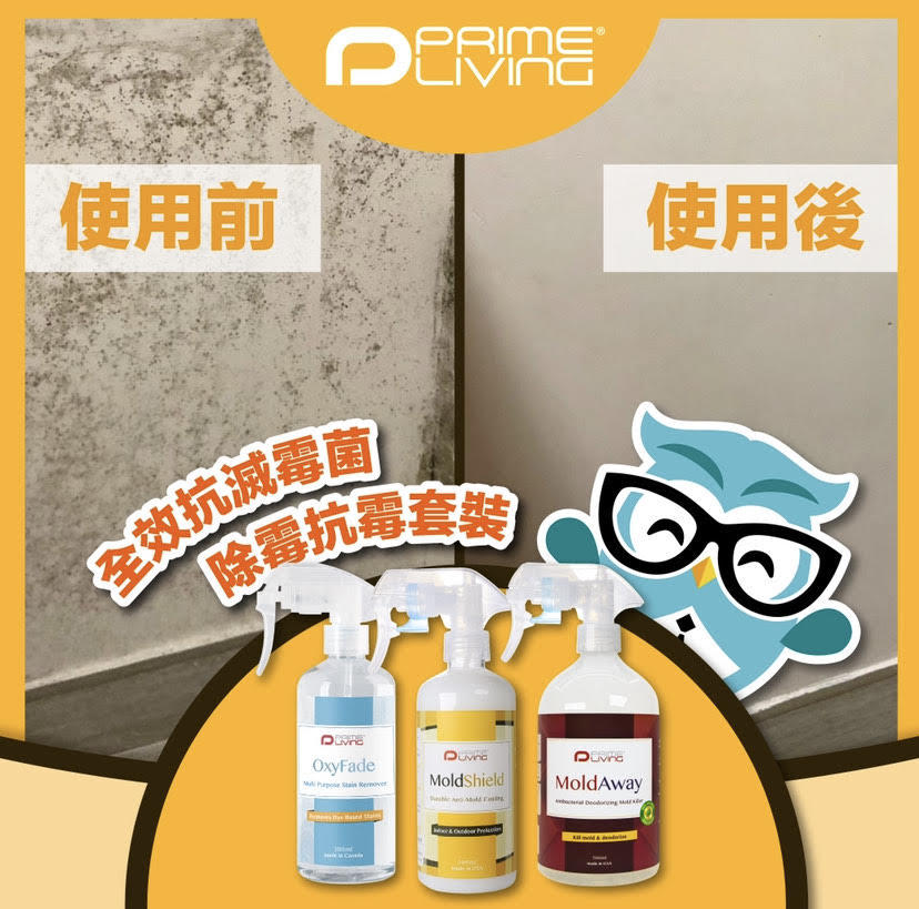 Prime Living - MoldAway 500ml + OxyFade 300ml + MoldShield 300ml  抗滅霉菌組合