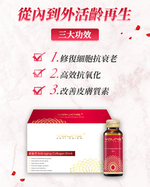Young Plus - Collagen Drink 6 in 1 活齡膠原蛋白飲品