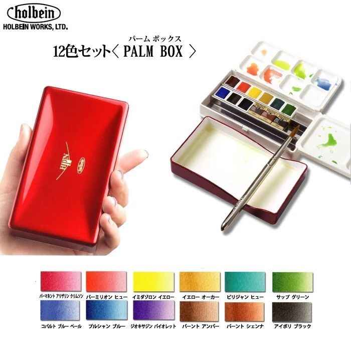 **PRE-ORDER** Holbein Artist's Watercolour Palm Box (12 half pans)