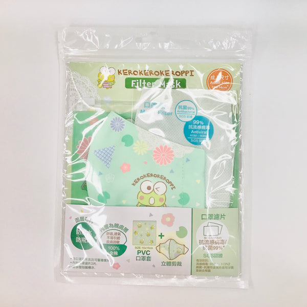 Keroppi Adult Mask w/ Bag and 2 Filters