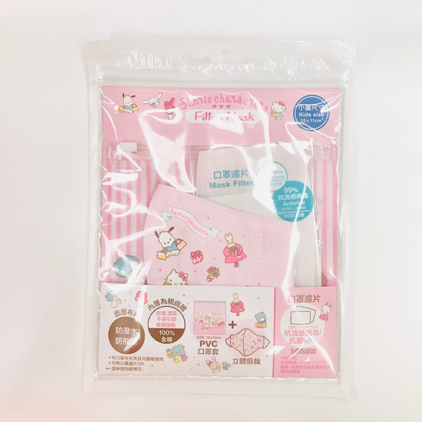 Sanrio Characters Kids Mask w/ Bag and 2 Filters Pink