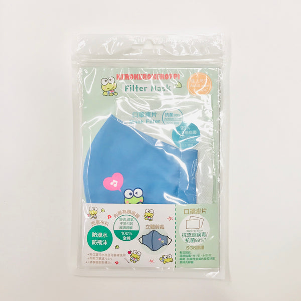 Keroppi Blue Adult Mask w/ 2 Filters