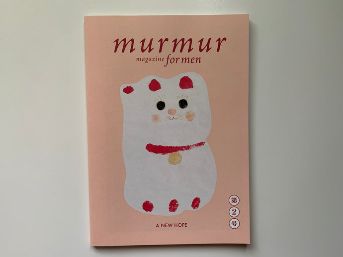 murmur magazine for men 第2号
