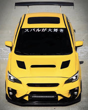 "Load image into Gallery viewer, Kanji ""I Love Subaru"" Banner"