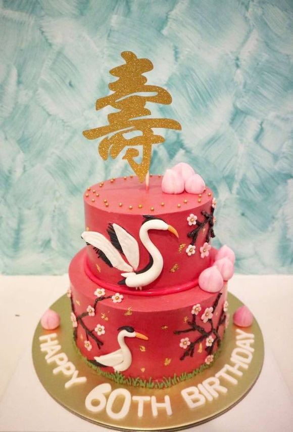 寿 cake topper in glitter gold