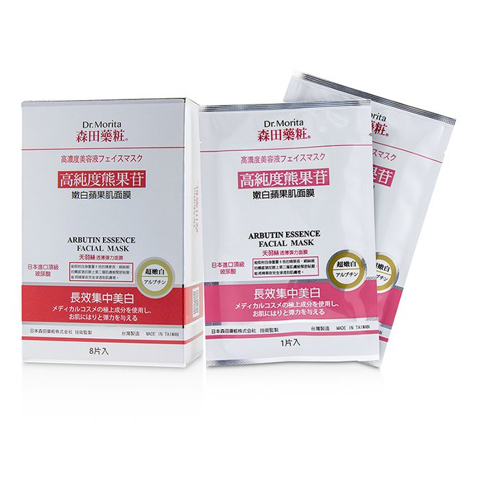 Dr. Morita Concentrated Essence Mask Series - Arbutin Essence Facial Mask (Whitening) 8pcs