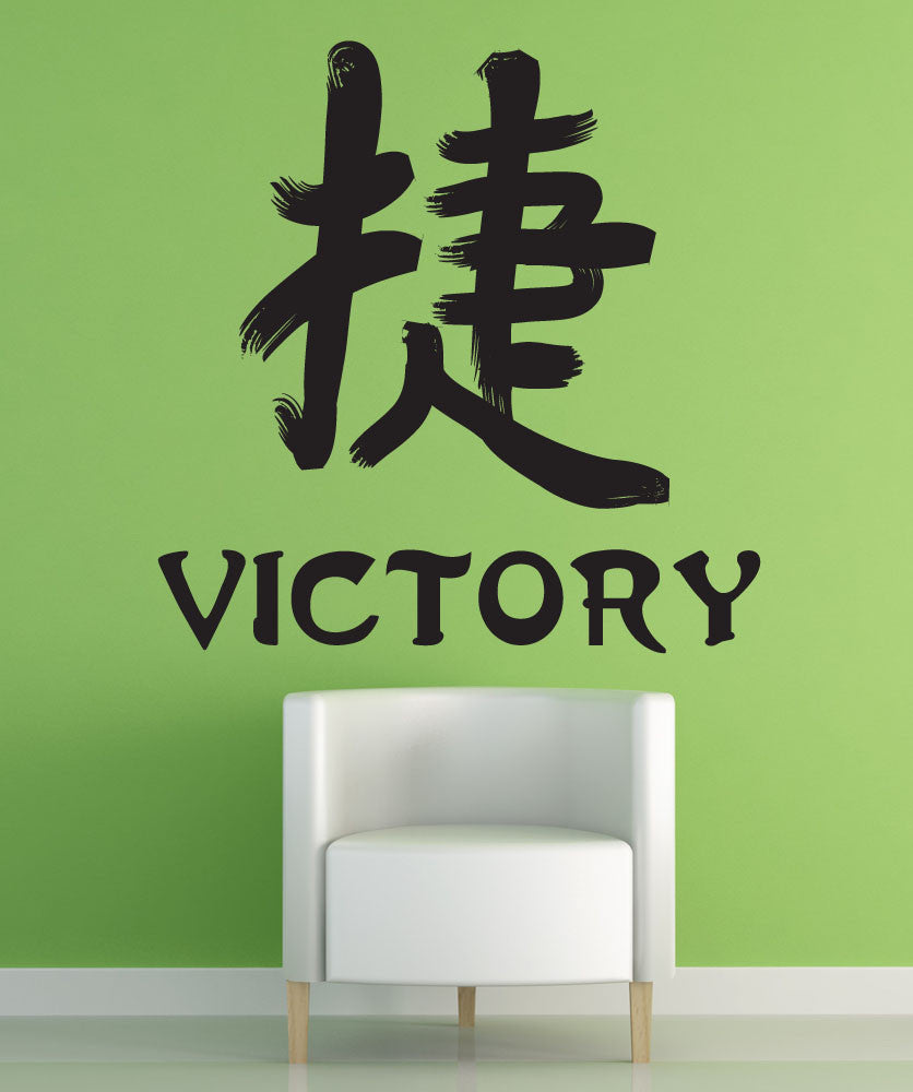 Vinyl Wall Decal Sticker Victory Kanji #1458