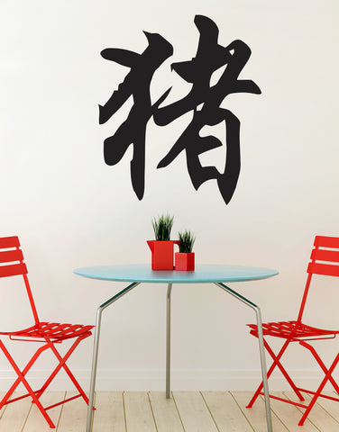 Chinese Zodiac for Pig Vinyl Wall Decal Sticker. #635