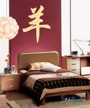 Vinyl Wall Decal Sticker Chinese Zodiac for Ram / Sheep #637