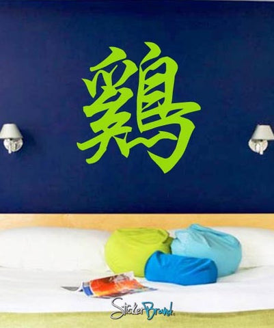 Vinyl Wall Decal Sticker Chinese Zodiac for Rooster #639