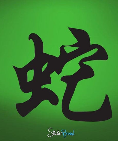 Vinyl Wall Decal Sticker Chinese Zodiac for Snake #640