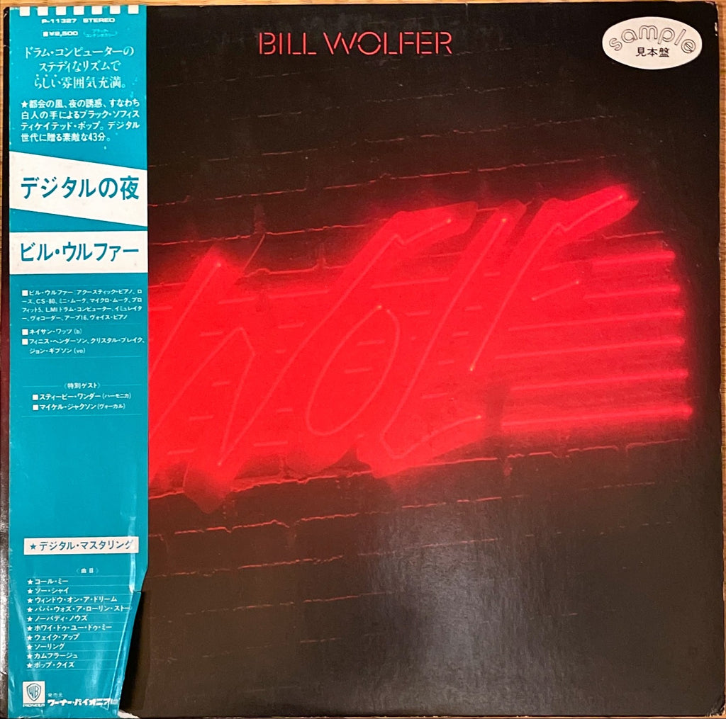 Bill Wolfer ‎– Wolf LP sleeve image front