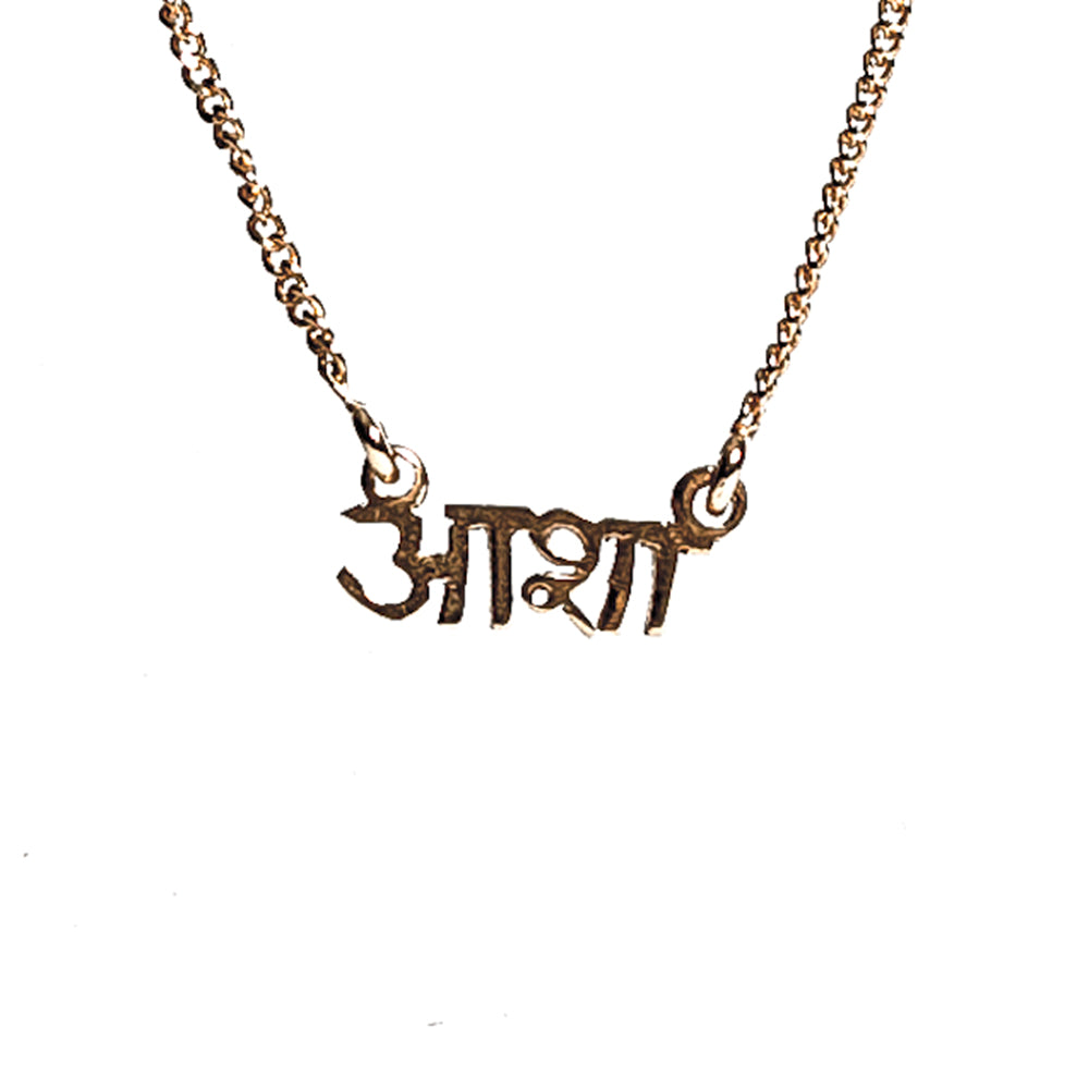 Asha (Hope) Necklace - Gold