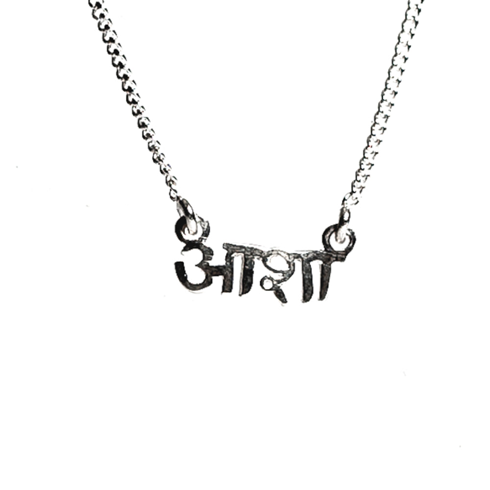 Asha (Hope) Necklace - Silver