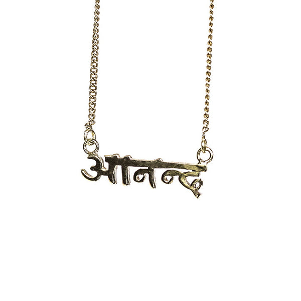 Ananda (Joy) Necklace - Gold