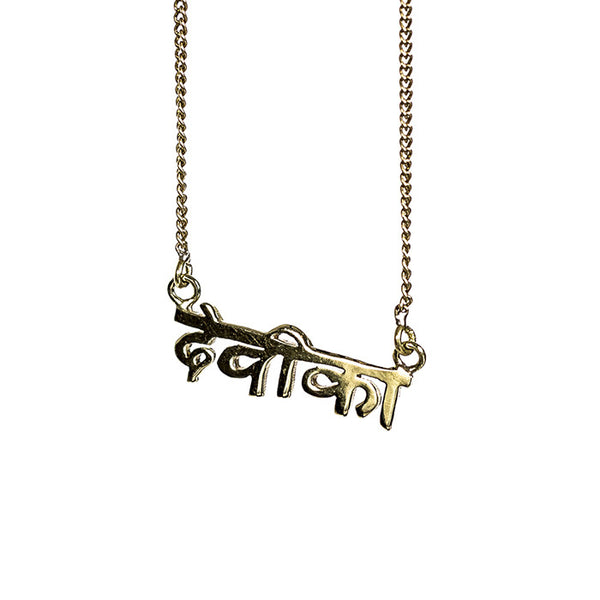Devika Goddess mantra necklace sanskrit brass gold