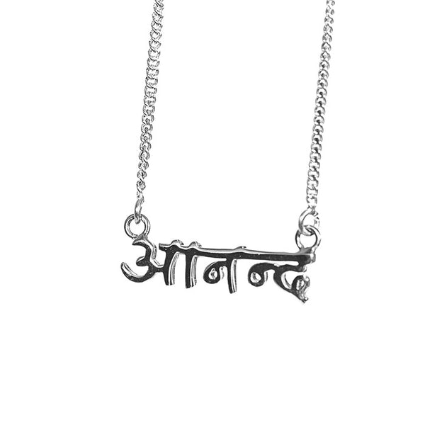 Ananda (Joy) Necklace - Silver