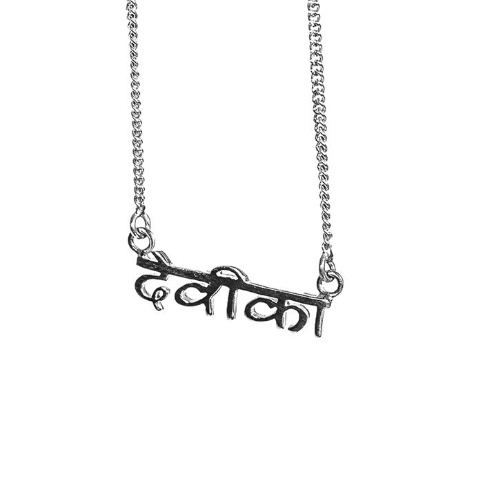 Devika Goddess mantra necklace sanskrit silver sterling
