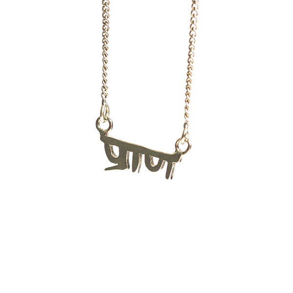 Prana(Life Force) Necklace - Gold