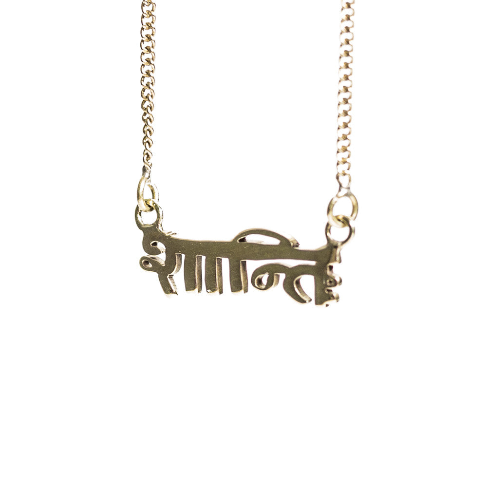 Shanti (Peace) Necklace - Gold