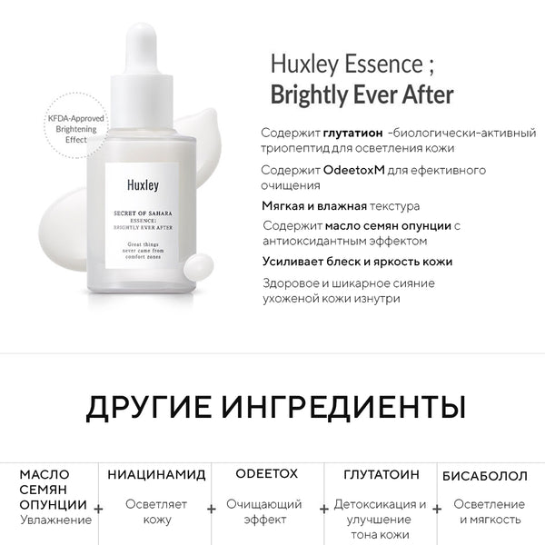 Осветляющая эссенция HUXLEY Essence; Brightly Ever After 5 ml Alchemy.com.ua